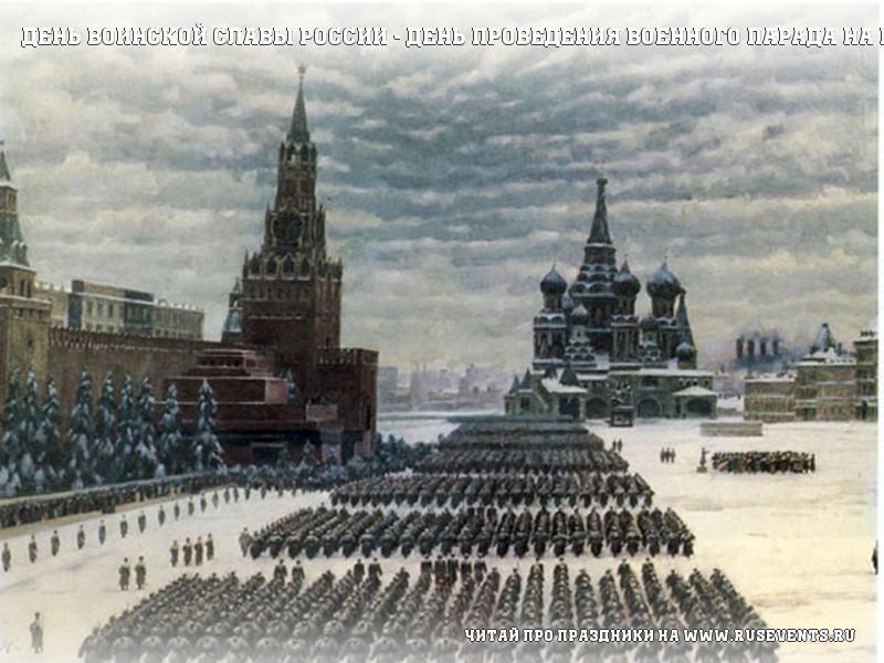 den-voinskoy-slavy-rossii-den-provedeniya-voennogo-parada-na-krasnoy-ploshchadi